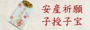 安産祈願・子授子宝のお守り